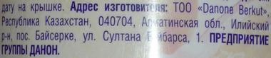 Danone Berkut_адрес