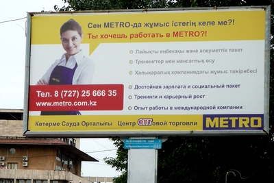 Работа в METRO Казахстан