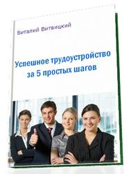 Книга Успешное трудоустройство за 5 простых шагов