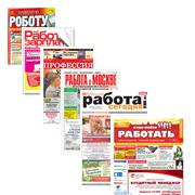 Газеты с вакансиями