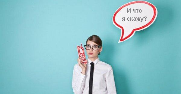 Девушка думает, что она скажет, когда позвонит работодателю.