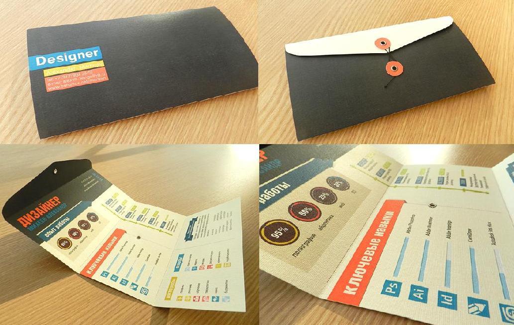 Креативное резюме дизайнера, выполненное в виде конверта.