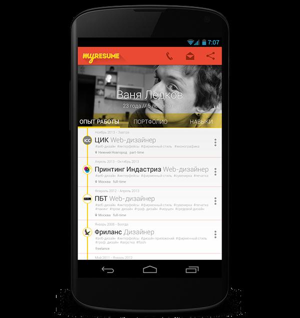 Оригинальное резюме веб-дизайнера, сделанное как мобильное Android-приложение.