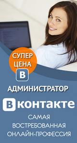 Курс Администратор ВКонтакте