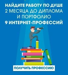 Онлайн-университет интернет-профессий