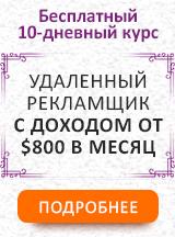 Бесплатный курс для специалистов по Интернет-рекламе.
